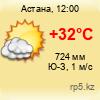 погода в г. Астане